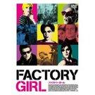 Factorygirl1