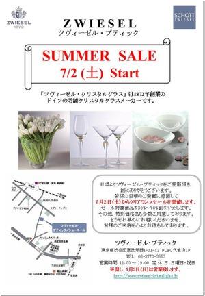 Mail_dm_2011_summer_salejpeg10_2