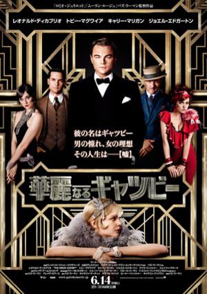 Gatsby300