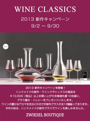 20130902_wineclassics_2